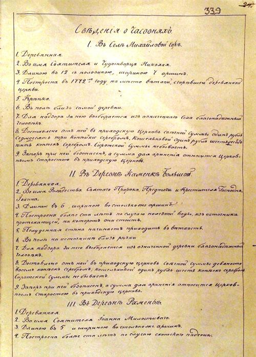 istochniki_klirovaya_vedomost